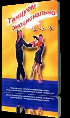 Славик Крикливый и Карина Смирнофф. Cha-cha. Dancing Basics with Passion.