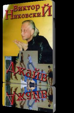 Музыкальность в Джайве. Лекция Виктора Никовского