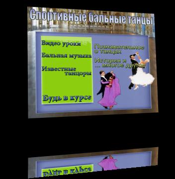 Бальные Танцы Обучающее Видео