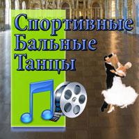 Спортивные бальные танцы видео и музыка.