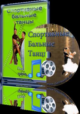 Спортивные бальные танцы и видео уроки.