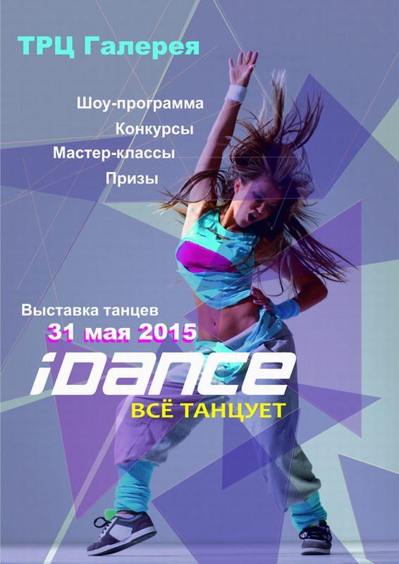 Выставка танцев iDANCE